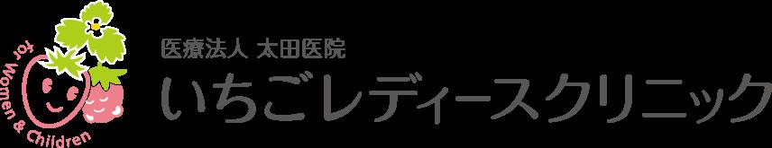 医療法人 太田医院 いちごレディースクリニック